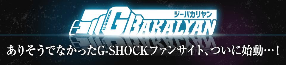 G-SHOCKファンサイト ジーバカリヤン