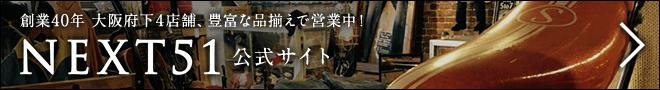 創業40年 大阪府下4店舗 豊富な品ぞろえで営業中!NEXT51公式サイト