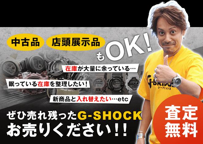 中古品・店頭展示品もOK!査定無料 ぜひ売れ残ったG-SHOCKお売りください!!