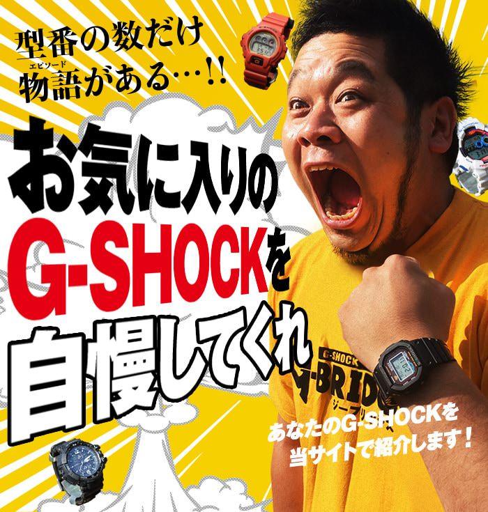 あなたのG-SHOCKを当サイトで紹介します!