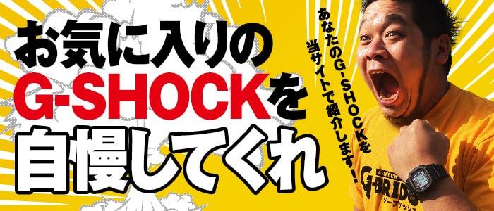 お気に入りのG-SHOCKを自慢してくれ!あなたのG-SHOCKを当サイトで紹介します!