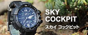 SKY COCKPIT スカイ コックピット