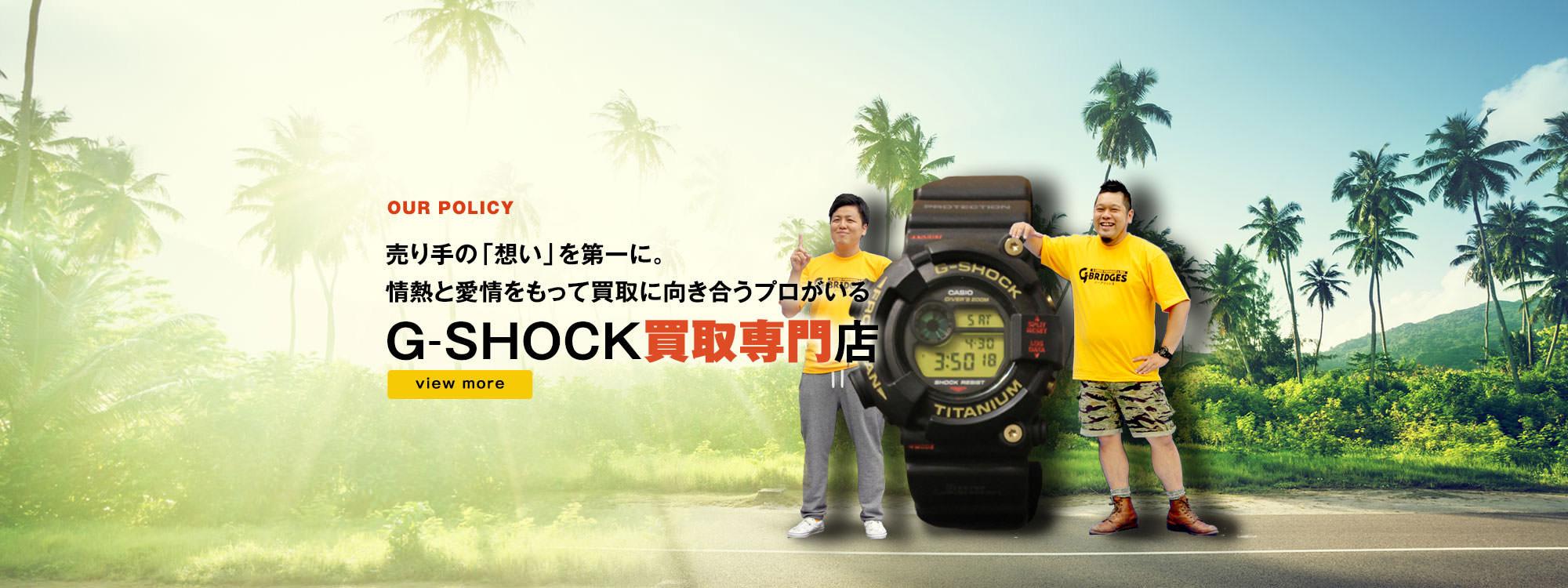 G-SHOCK買い取り専門店