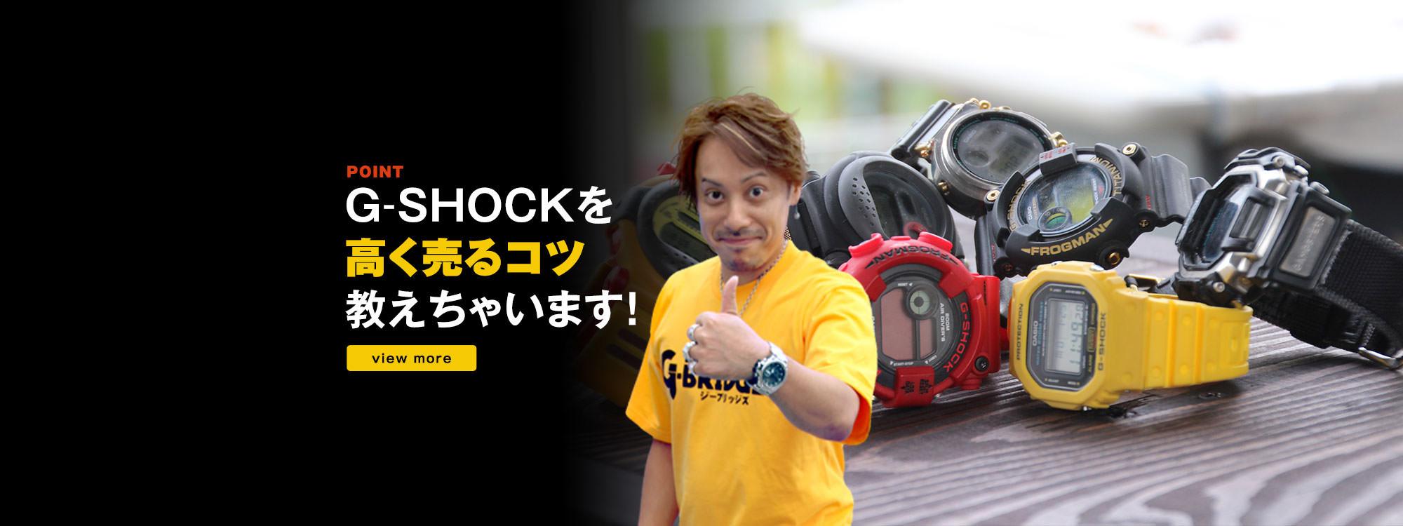 G-SHOCKを高く売るコツ教えちゃいます!