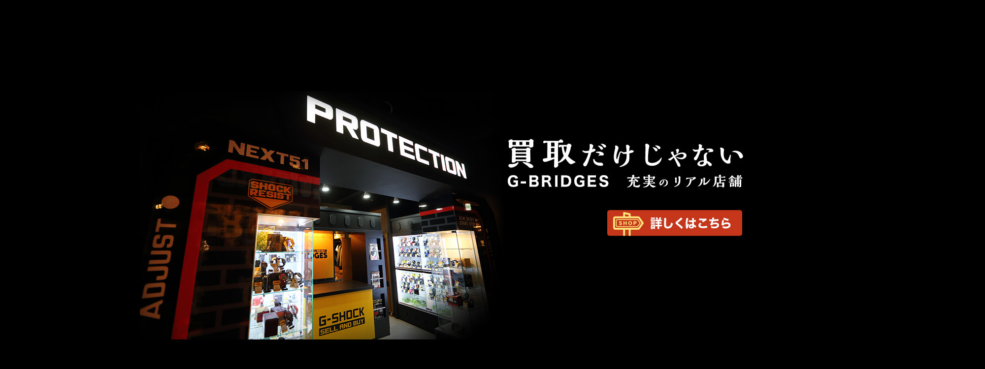 買取だけじゃない G-BRIDGES 充実のリアル店舗