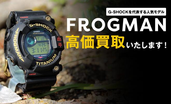 FROGMAN(フロッグマン)