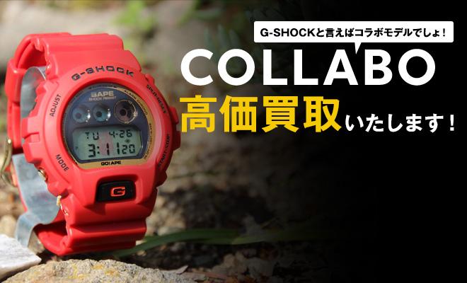 G-SHOCKコラボモデル