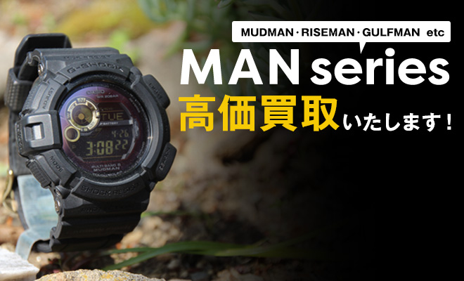 MAN series(マンシリーズ)