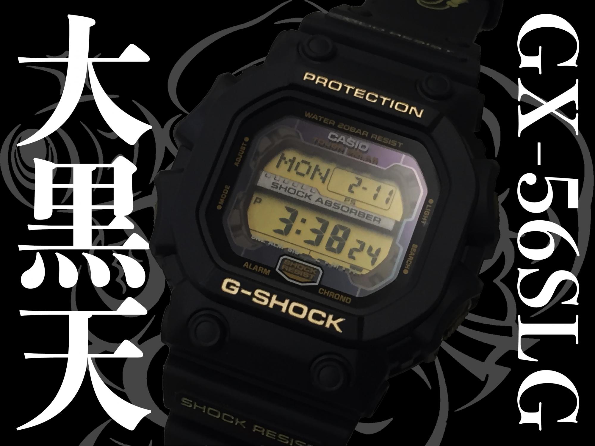 quality design 30f64 515a4 GX-56SLG 七福神SHICHI-FUKU-JIN – G-SHOCK買い取り専門店 G-BRIDGES